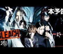 『【動画】真野恵里菜出演 映画『BLEACH』本予告【HD】2018年7月20日(金)公開』の画像