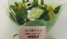 【乃木坂46】渡辺みり愛に送られた初選抜を祝うペンライトカラーの花束が素敵!