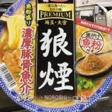 『【コンビニ:カップラーメン】エースコック 一度は食べたい名店の味 Premium 狼煙 魚粉盛り 濃厚豚骨魚介ラーメン』の画像