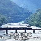 ボ~とテレビを見ていたら<大井川鉄道に乗っていた>