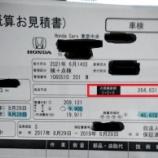 『【唖然】車検見積もりで26万円と提示されました・・・』の画像