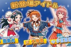 【ポプマス】ポップリンクス新登場アイドル発表!&ポプマスまんが第20話・第21話公開中!