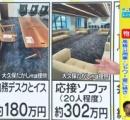 「シャワー室市長」が1058万円で新調した家具が凄い。