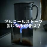 『アルコールストーブの燃費について。』の画像