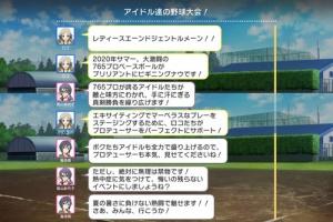 【ミリシタ】『MILLION LIVE WORKING☆ ~大激闘!765プロ野球~』 ショートストーリー変更部分まとめ