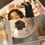 『<メディア掲載情報>肉の中村さんの「頑固煮」:マリソル1月号の美味しいものBOOKに掲載されました!』の画像