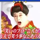 『コウメ太夫の現在!離婚して大家にw現在の収入25万円wwwコウメ太夫で笑ったら即芸人引退SPクソワロタwww』の画像