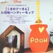 【速報】ゼクシィ 2020年 12月号 《特別付録》 Disney【くまのプーさん】お掃除ハンディーモップ