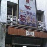 『(石川県)がんばってや!能登 よしもと能登応援ライブ』の画像