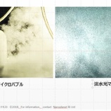 『第14回マイクロバブル技術国東セミナーを終えて(3)改題「光マイクロバブル技術の基礎」(1)」』の画像
