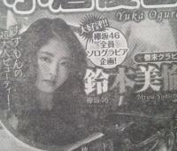 【欅坂46】すずもんの超大人ビューティーキタ━━━(゚∀゚)━━━!!ヤングマガジン(6/19)