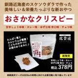 『おさかなクリスピー誕生秘話!釧路海洋フーズさんのヘルシーおやつに注目です!』の画像