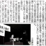 『(埼玉新聞)601人が医療人へ第一歩踏み出す 戸田中央医科グループ』の画像