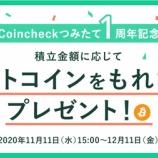 『【緊急】最大5000円相当のビットコインをもれなくプレゼント!Coincheckつみたてお申し込みキャンペーンを開催!!』の画像