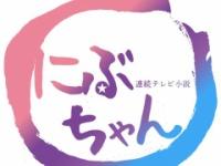 連続テレビ小説「にぶちゃん」wwwwwwwwwwww