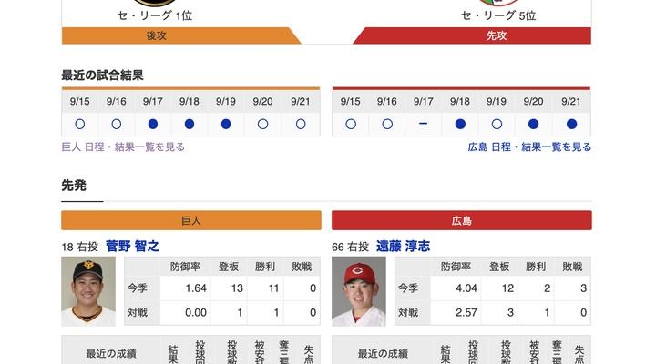 【巨人実況!】vs 広島(14回戦)! 先発は菅野! 1番吉川、2番松原、8番大城!