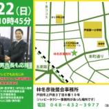 『戸田市議会議員選挙 明日告示です 林冬彦出陣式 10時45分から始まります』の画像