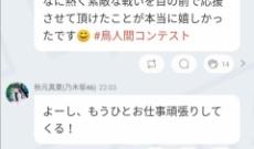 【乃木坂46】秋元真夏さん、誤字…