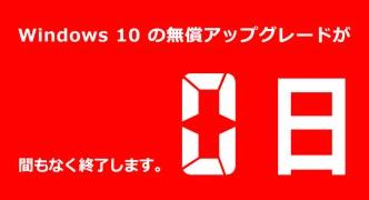 Windows10「1年間もあったのに何してたんだ!!」