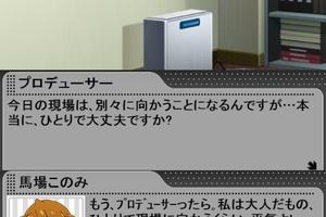 【グリマス】このみアイドルストーリーLV2