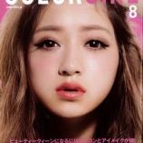 『カラーコンタクト専用フリーペーパー「COLOR GIRL」創刊』の画像
