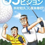 『気まぐれに木村和久&福本伸行の「89ビジョン」を読んでみた。』の画像