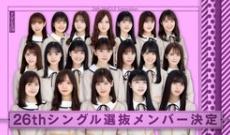 【乃木坂46】速報!!!おいおいおいおい…とんでもない仕事じゃねえか!!!!!