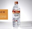 【画像】数年前に一瞬流行った透明な飲み物シリーズwww