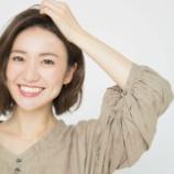 『【元AKB48】速報!!大島優子が韓国系米国人と熱愛!!!!』の画像