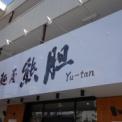 麺屋熊胆@限定つけ麺