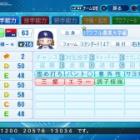 『関 裕美 パワプロ2020版』の画像