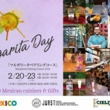 『「マルガリータとメキシコ料理のペアリング」にテキーラ「オレンダイン」で参加』の画像
