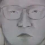 『【キーワード】グリコ森永事件の犯人が特定されなかった理由【朝鮮】』の画像