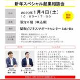 『\U・I・Jターン大歓迎/1/4(土)『新年スペシャル起業相談会』開催決定!』の画像