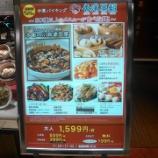 『「香港蒸籠(ホンコンチョンロン) ヨドバシ梅田店」でクリエイト・レストランツ・HDの株主優待を使ってみた』の画像
