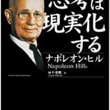 『【RIN通信32】願望実現のための6か条~ナポレオン・ヒル』の画像