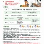骨・健康・カルシウム~風化貝化石カルシウム~
