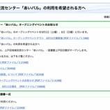『明日9月1日 上戸田地域交流センター「あいパル」開館!』の画像