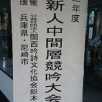 Shioyanのぎんじゃ控え室