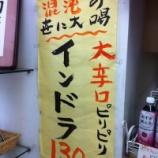『(番外編)牛込神楽坂近くで謎のどら焼き「インドラ」と遭遇!』の画像