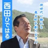 『西田ひではる 5つの基本政策』の画像