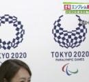 【速報】2020東京五輪エンブレム最終候補4作品発表