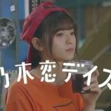 『【乃木坂46】『映画と同じ熱量でつくっています・・・』』の画像