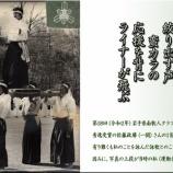 『第18回(令和2年)岩手県南歌人クラブ新春短歌大会』の画像