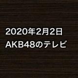 2020年2月2日のAKB48関連のテレビ