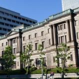 『日銀ETF買い入れ政策の終了が、日本株暴落の序曲となる!』の画像