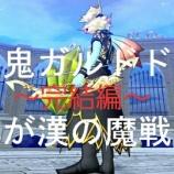 『【剛獣鬼ガルドドン3】これが漢の魔戦道!~完結編~』の画像