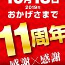18日(金)12時00分オープン♪11周年!!