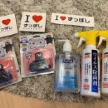 『除菌スプレーやエアマスクなど、こちらで買えます!』の画像
