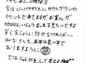 【悲報】安田大サーカスのHIROの日記がヤバスギてワロタ(画像あり)